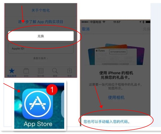 Apple iTunes Gift Card Code (China)