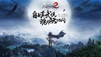 Picture of Age Of WuShu 2 (China)