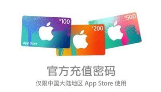 Picture of Apple store (CHINA) gift card chinese yuan RMB