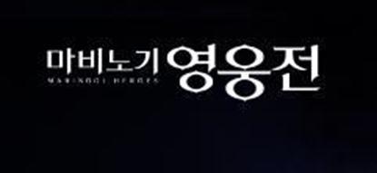 Picture of Mabinogi Heroes (Korea) Verified Account