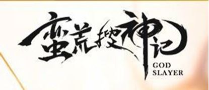 Picture of GOD SLAYER 蛮荒搜神记(China) Activaed Account